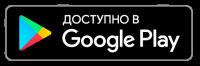 Logo PlayMarket